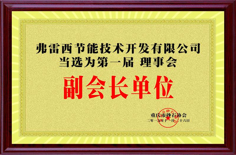 重庆市砂石协会副会长单位