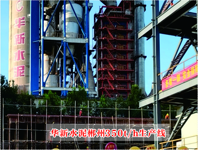 华新水泥郴州项目350T生产线建设现场 width=