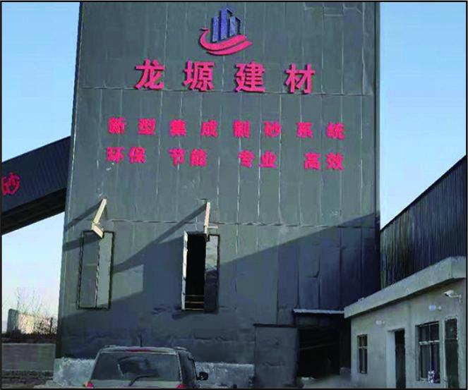 禹州龙塬站-200T生产线 width=