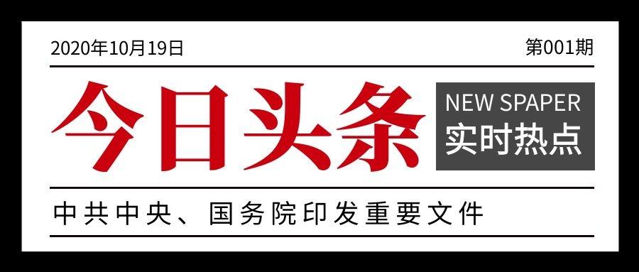 中共中央、国务院印发重要文件!